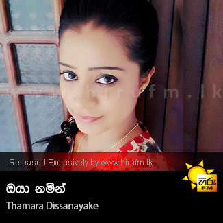 Oya Namin - Thamara Dissanayake