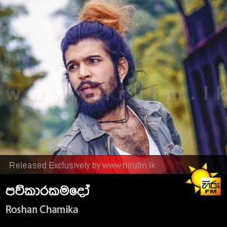 Pawkarakamado - Roshan Chamika