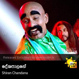Deshapalane - Shiran Chandana
