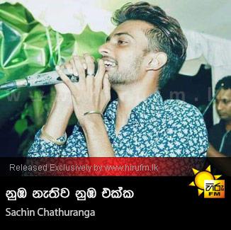 Nuba Nethiwa Nuba Ekka - Sachin Chathuranaga