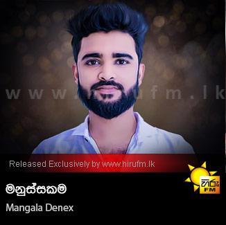 Manussakama - Mangala Denex
