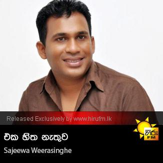Eka Hitha Nathuwa - Sajeewa Weerasinghe