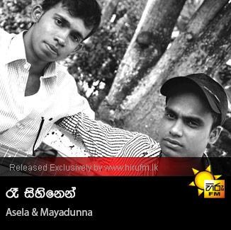 Re Sihinen  - Asela & Mayadunna