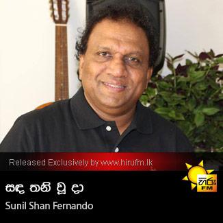 Sanda Thani Wuu Daa - Sunil Shan Fernando