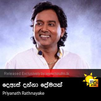 Deas Danna Premayak - Priyanath Rathnayaka