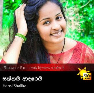 Saththai Adarei - Hansi Shalika