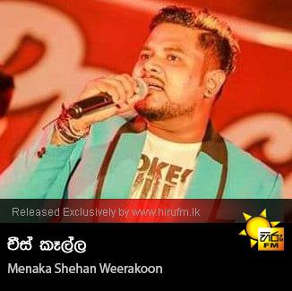Cheese Kalla - Menaka Shehan Weerakoon