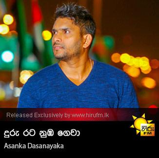 Duru Rata Nuba Gewa (Adara Amma) - Asanka Dasanayaka