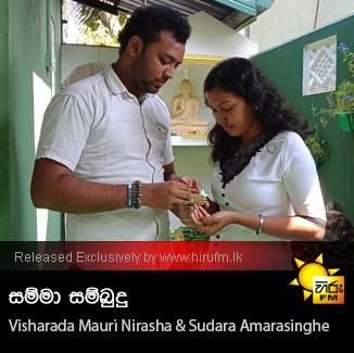 Samma Sambudu - Visarada Mauri Nirasha & Sudara Amarasinghe
