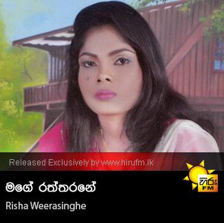 Mage Raththarane - Risha Weerasinghe