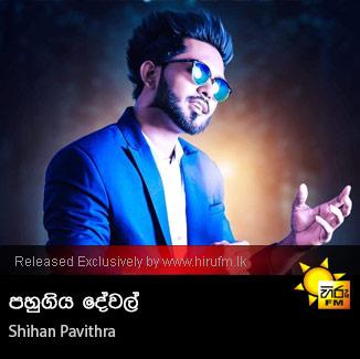 Pahugiya Dewal Shihan Pavithra Hiru Fm Music Downloadssinhala