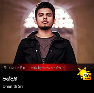 Pandama - Dhanith Sri - Hiru FM Music Downloads|Sinhala Songs