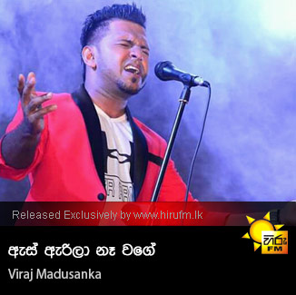 As Arila Na Wage - Viraj Madusanka