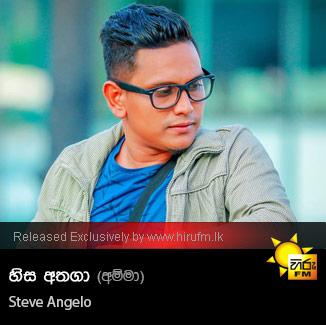 Hisa Athaga (Amma) - Steve Angelo