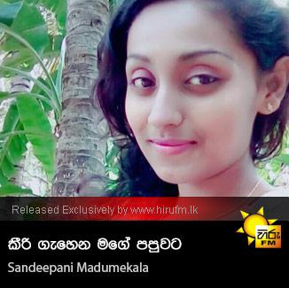 Keeri Gahena Mage Papuwata - Sandeepani Madumekala