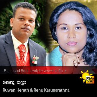 Nethu Sala - Ruwan Herath & Renu Karunarathna