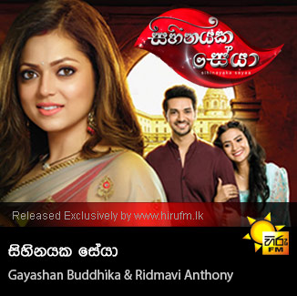 Sihinayaka Seya Theme Song - Gayashan Buddhika & Ridmavi Anthony