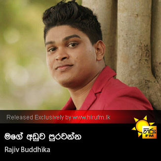 Sinhala MP3 Songs - Page