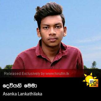 Deviyani Mema - Asanka Lankathilaka - Hiru FM Music Downloads