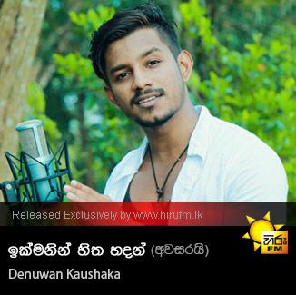 Ikmanin Hitha Hadan (Awasarai) - Denuwan Kaushaka - Hiru FM