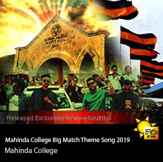 Mahinda College Big Match Theme Song 2019 - Mahinda College