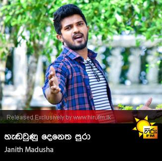 Hadaunu Denetha Pura - Janith Madusha
