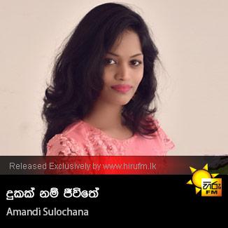 Dukak Nam Jeewithe - Amandi Sulochana