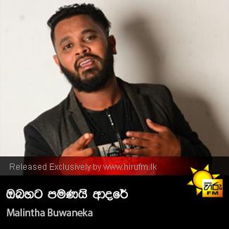 Obahata Pamanai Adare - Malintha Buwaneka