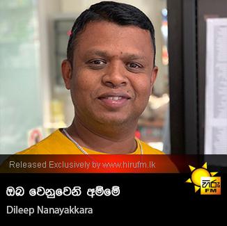 Oba Wenuweni Amme - Dileep Nanayakkara