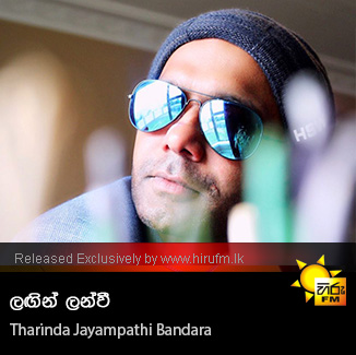 Lagin Lanvi - Tharinda Jayampathi Bandara