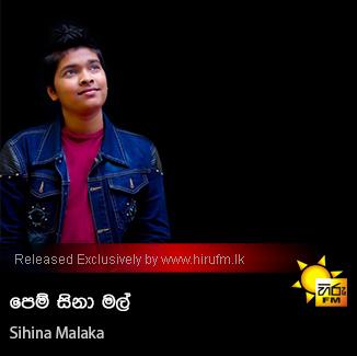 Pem Shina Mal - Sihina Malaka