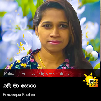 Yali Ma Soya - Pradeepa Krishani