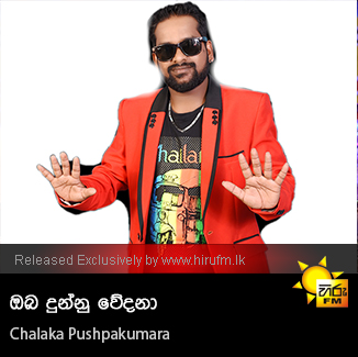 Oba Dunnu Wedana - Chalaka Pushpakumara