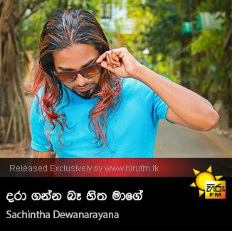 Daraganna Be Hitha Mage - Sachintha Dewanarayana