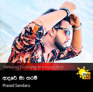 Adare Ma Tharam - Dileepa Prince - Hiru FM Music Downloads