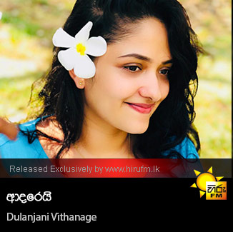 Adarei - Dulanjani Vithanage