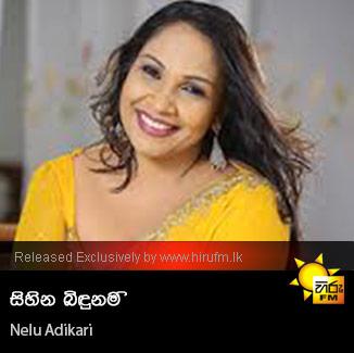 Sihina Bidunama - Nelu Adikari