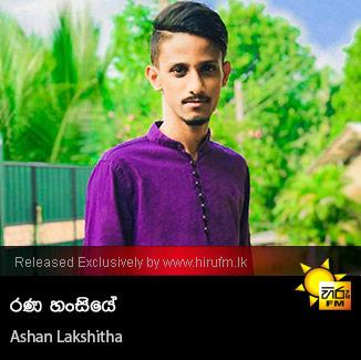 Rana Hansiye  - Ashan Lakshitha