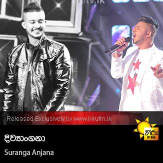 Diwyangana  - Suranga Anjana