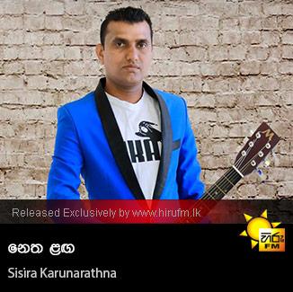 Netha Langa - Sisira Karunarathna