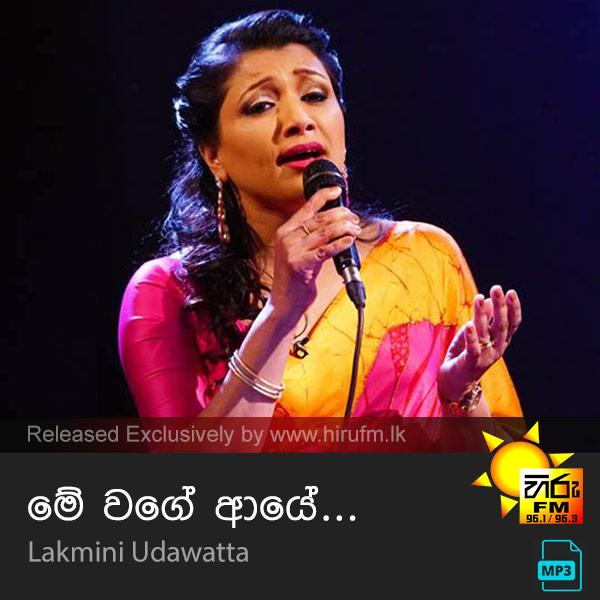 Kandu Para Atha Aine ( Re-Make ) - Sanka Dineth - Hiru FM Music