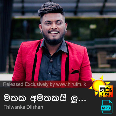 Mathaka Amathakailu - Thiwanka Dilshan - Hiru FM Music Downloads
