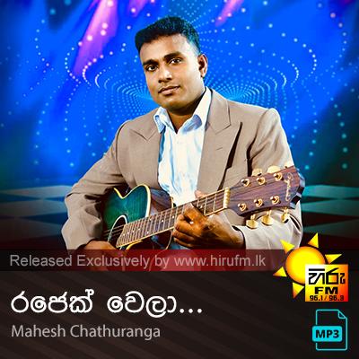 Rajek Wela - Mahesh Chathuranga
