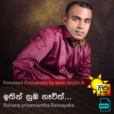 Itin Numba Newith -  Rohana Priyamantha Basnayaka