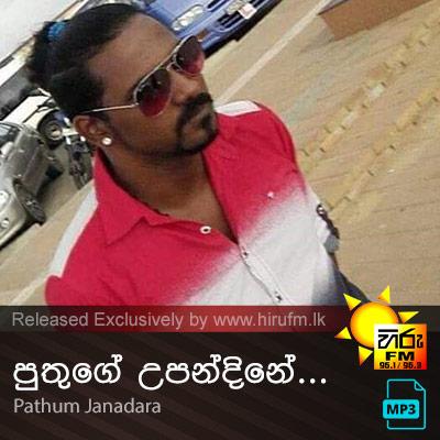 Puthuge Upandine - Pathum Janadara