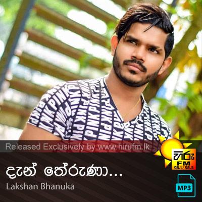 Dan Theruna - Lakshan Bhanuka