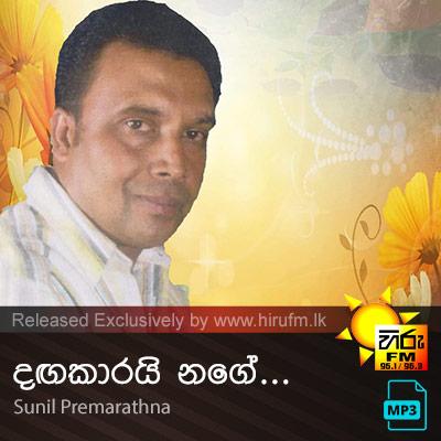 Dagakarai Nage - Sunil Premarathna
