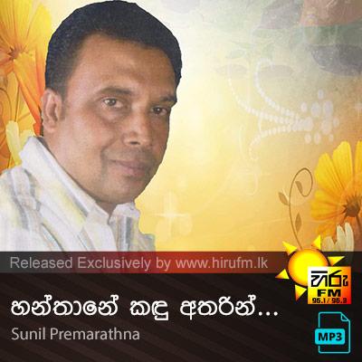 Hanthane Kandu Atharin - Sunil Premarathna
