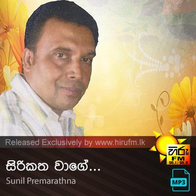 Sirikatha Wage - Sunil Premarathna