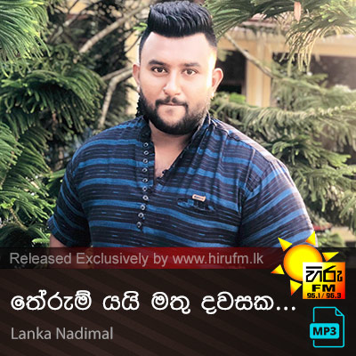 Therum Yai Mathu Dawasaka - Lanka Nadimal